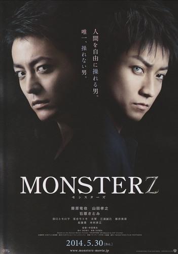 20140530_monsterz_04.jpg