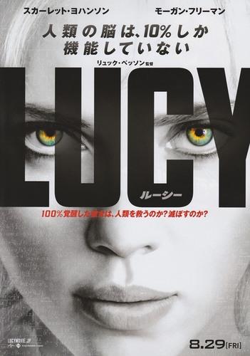 20140829_LUCY_01.jpg