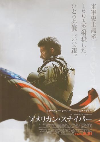 20150221_americansniper_01.jpg