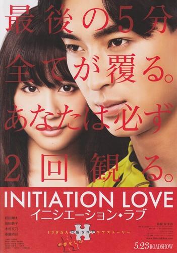 20150523_initiationlove_01.jpg