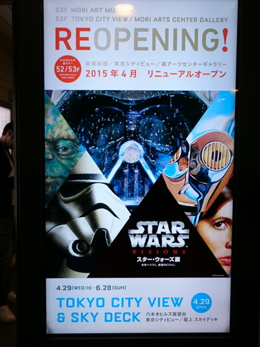 201505_starwars_0036.JPG