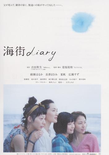 20150613_umimachidiary_01.jpg