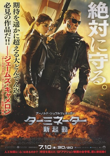 20150711_TerminatorGenesis_09.jpg