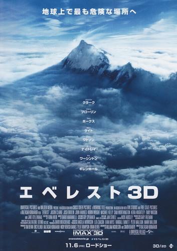 20151106_Everest3D_02.jpg