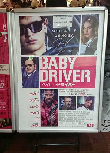 20170822_babydriver_01.jpg