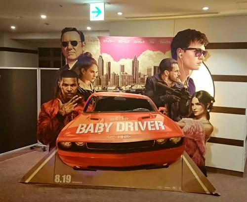 20170822_babydriver_02.jpg