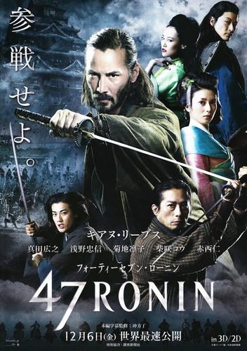 47ronin_2013120603.jpg