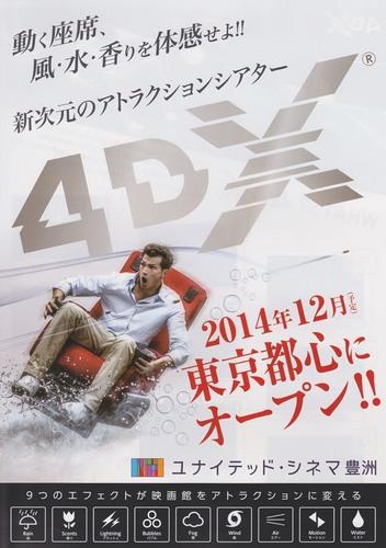 4DX_201412a.jpg