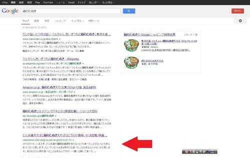 Google_tanuki.jpg