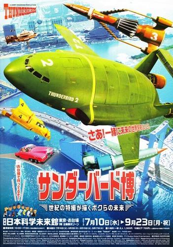ThunderbirdsExpo01.jpg