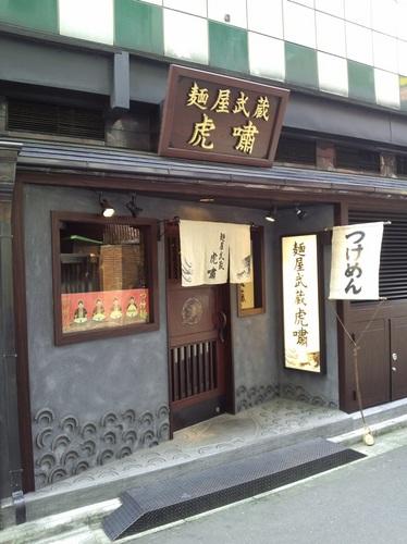 menyamusashi_kosyou_02.JPG