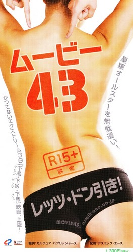 movie43_2013081001.jpg