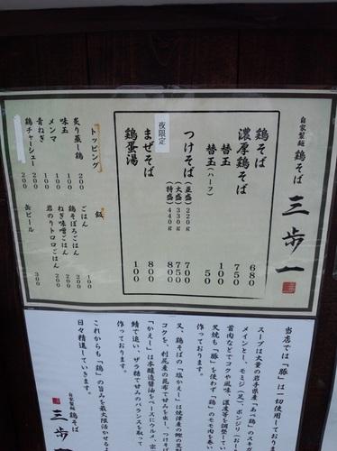 sanpoichi_03.JPG