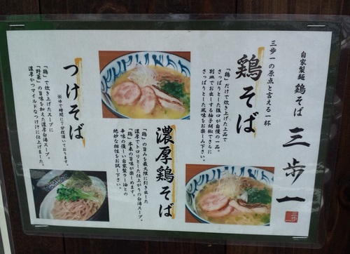 sanpoichi_04.JPG