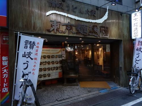 tokyo_mentsuudan_201401a.JPG