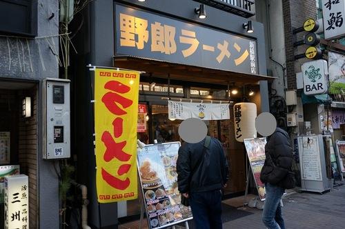 yarouramen_201312e.JPG