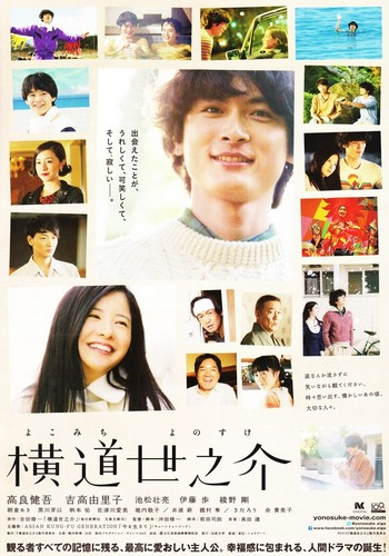 yokomichiyonosuke_2013022301.jpg