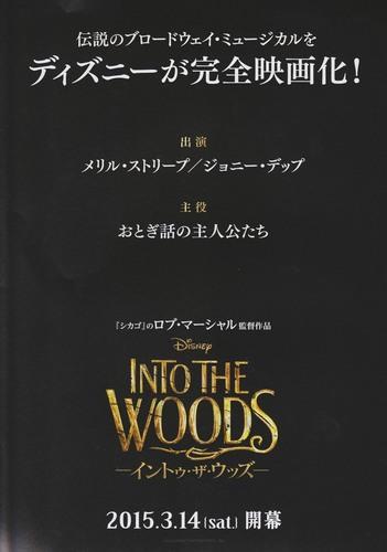 20150314_intothewoods_01.jpg