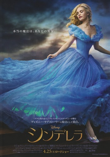 20150425_Cinderella_01.jpg