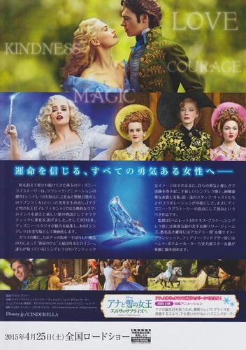 20150425_Cinderella_02.jpg