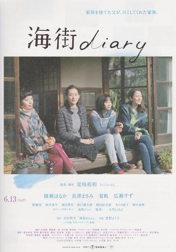 20150613_umimachidiary_03.jpg