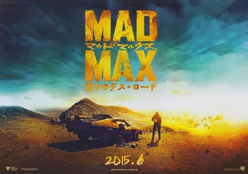 20150620_madmax_01.jpg