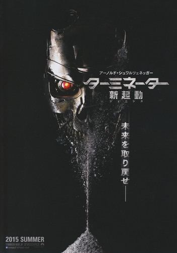 20150711_TerminatorGenesis_01.jpg