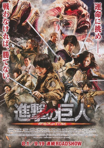 20150801_attackontitan_04.jpg