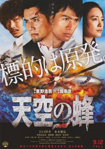 20150912_tenkuunohachi_03.jpg