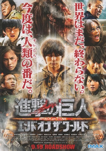 20150919_attackontitan2_01.jpg