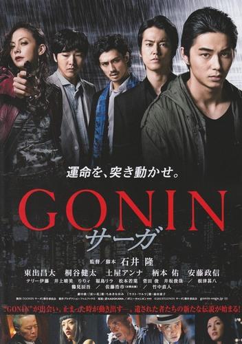 20150926_goninsaga_03.jpg