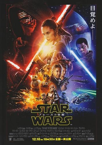 20151218_starwars7_01.jpg