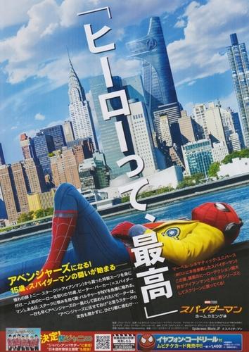 20170811_spidermanhomecoming_02b.jpg