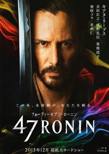 47ronin_2013120601.jpg