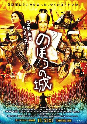 nobounoshiro_081501.jpg